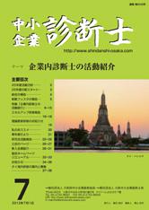 会報「中小企業診断士」2013年7月号