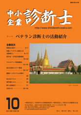 会報「中小企業診断士」2013年10月号