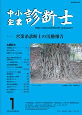 会報「中小企業診断士」2014年1月号