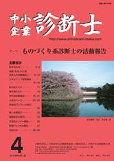 会報「中小企業診断士」2014年4月号