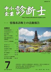会報「中小企業診断士」2014年7月号