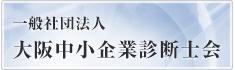 大阪中小企業診断士協会