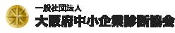 一般社団法人大阪府中小企業診断協会